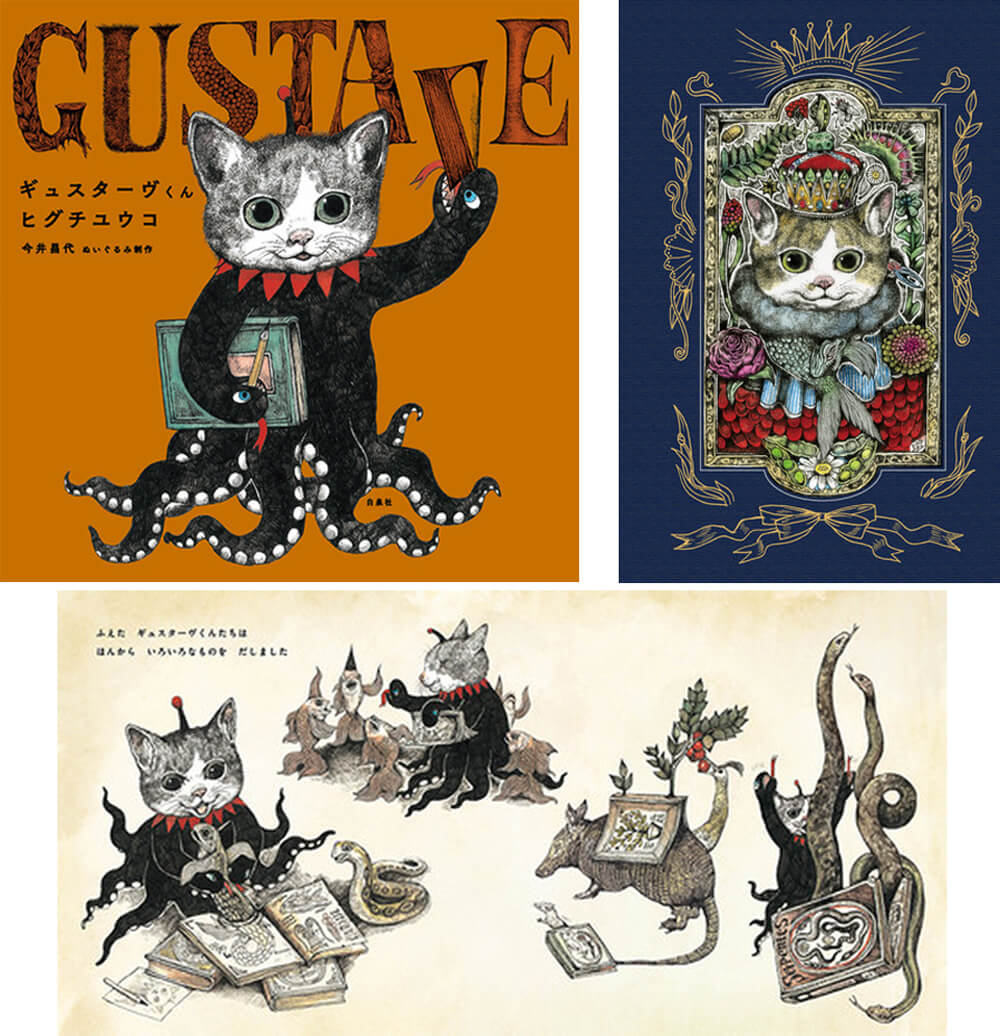 2017 cat day Japan Yuko Higuchi