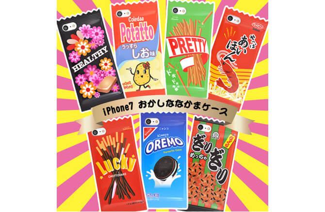 Japanese Okashi Smartphone Cover