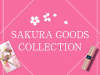 Waiting for Spring with SAKURA GOODS 